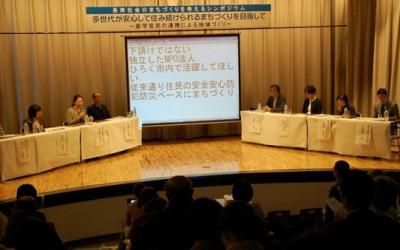 「長寿社会のまちづくりを考えるシンポジウム」開催