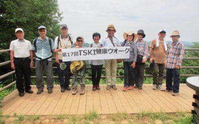 第17回TSKI健康ウオーク「六国見山に登る」