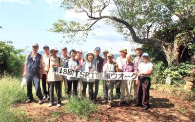 第18回TSKI健康ウオーク「衣張山と巡礼古道」