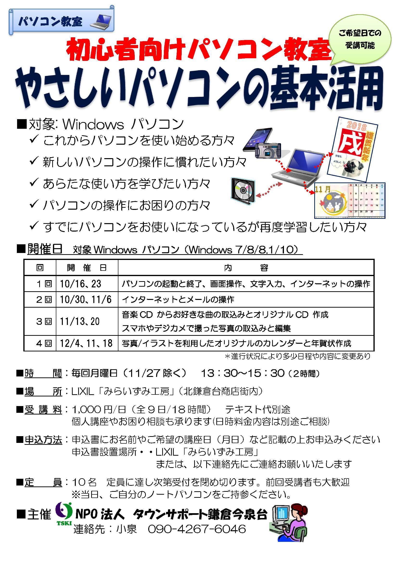 PC201710