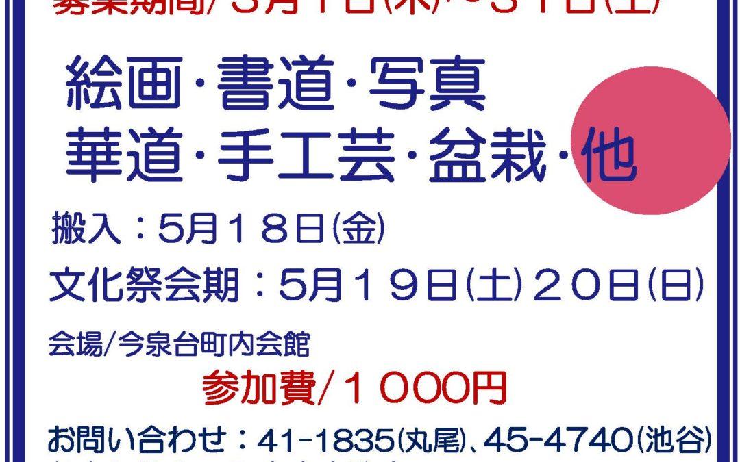 第6回「今泉台文化祭」(5月19日・20日)作品募集