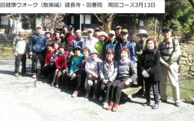 健康ウオーク(中級・散策編)第3回を開催:早春の建長寺・回春院 周回コース!