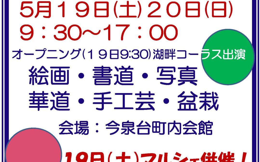 第6回今泉台町内会文化祭