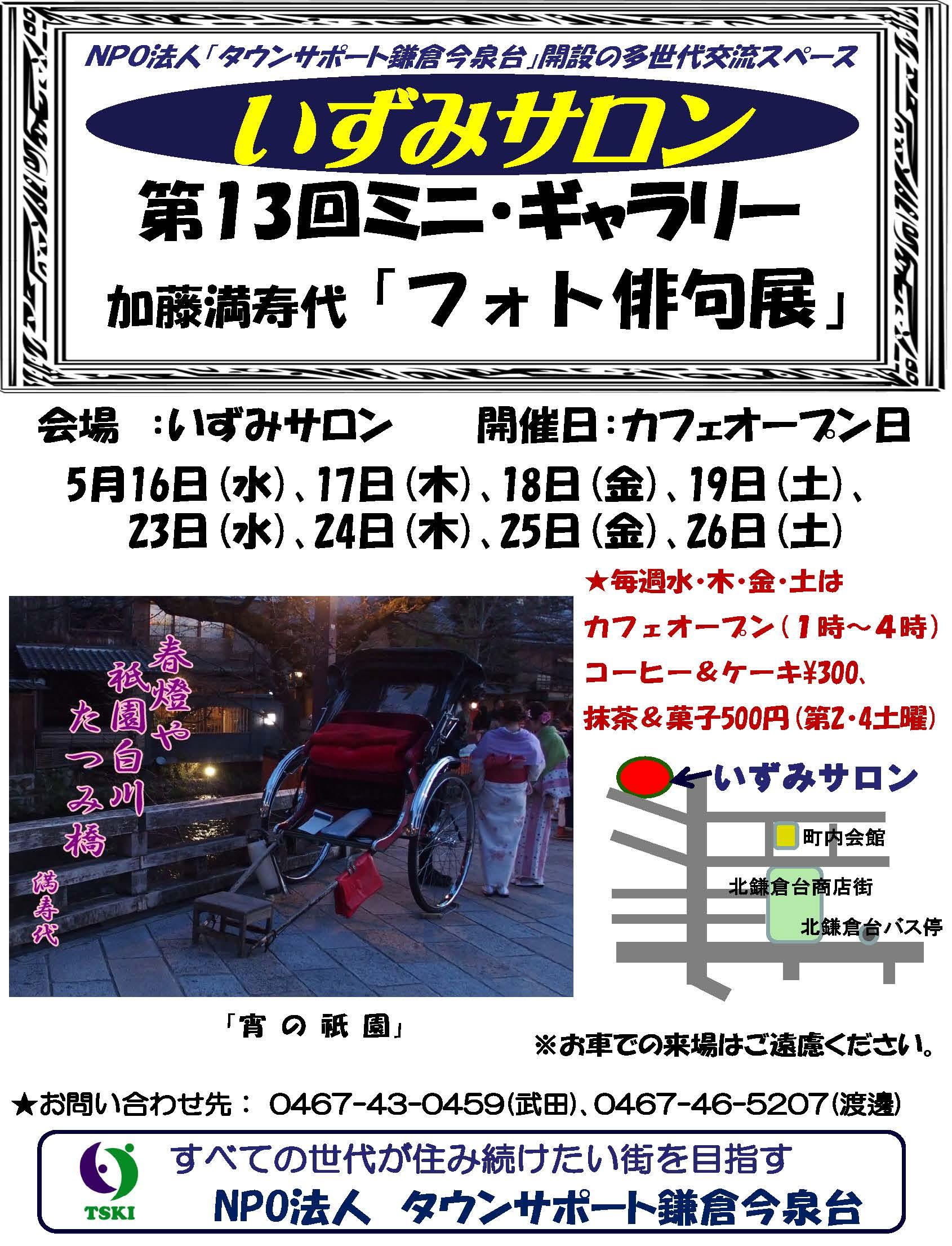いずみサロンミニ・ギャラリー13(加藤満寿代フォト俳句展)