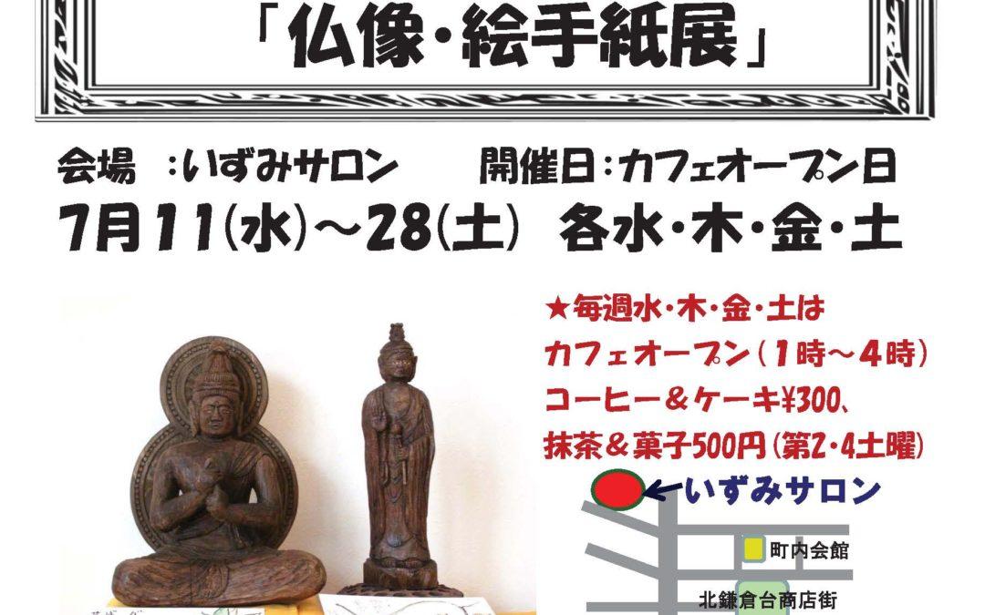 第14回ミニギャラリー「仏像・絵手紙展」開催