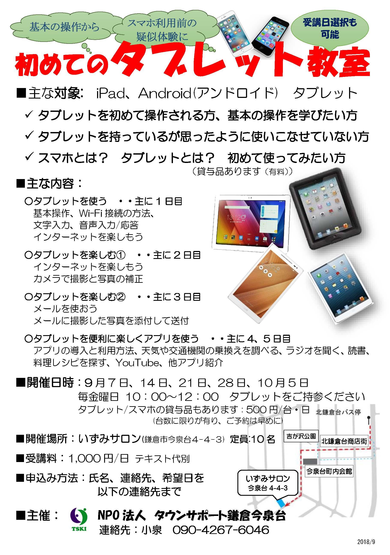 tablet201809