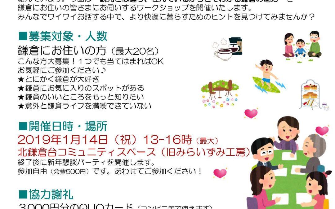 【終了】「鎌倉の魅力再発見」ワークショップ参加者募集