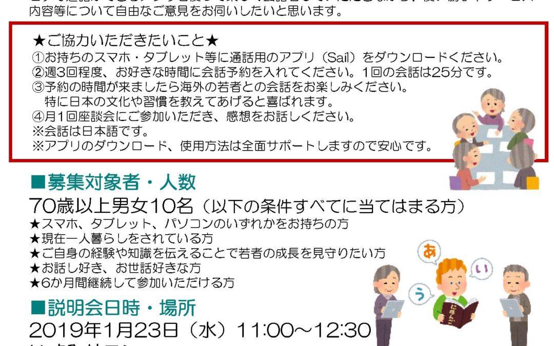 海外の若者と日本語で話してみませんか?参加者募集