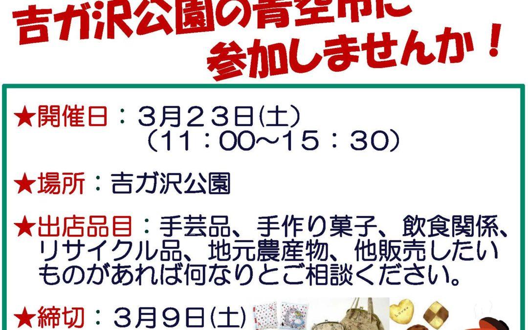 「春の今泉台マルシェ」(3月23日)出店者募集