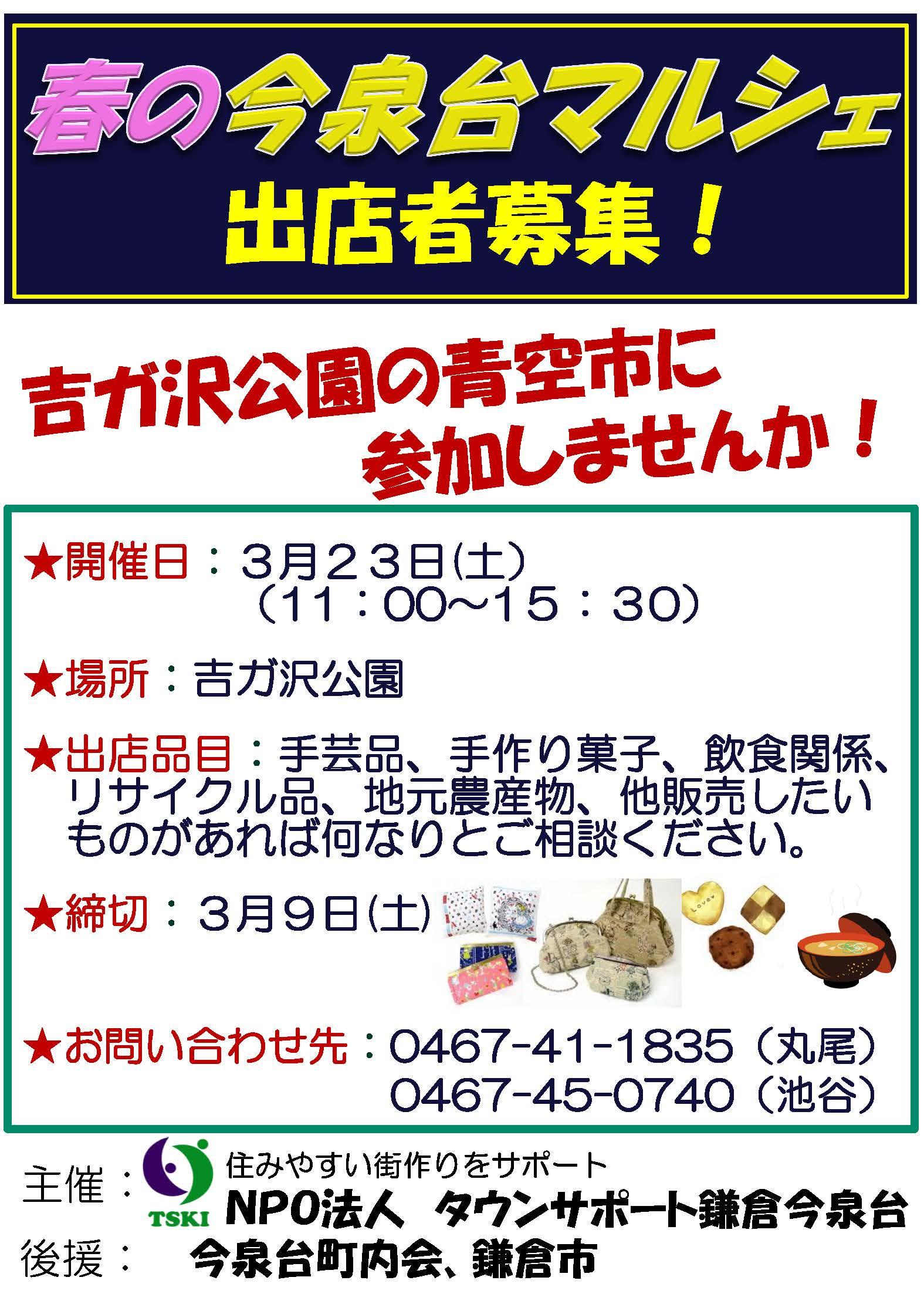 19.3マルシェ出店募集ポスター