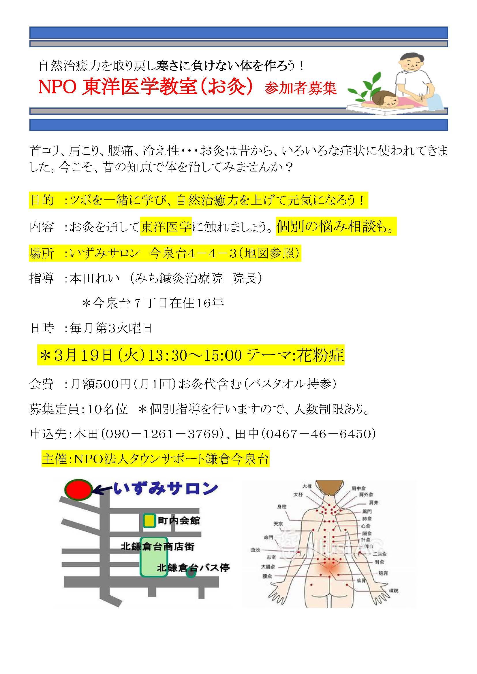 NPO法人TSKI東洋医学教室(鍼灸教室)2.19