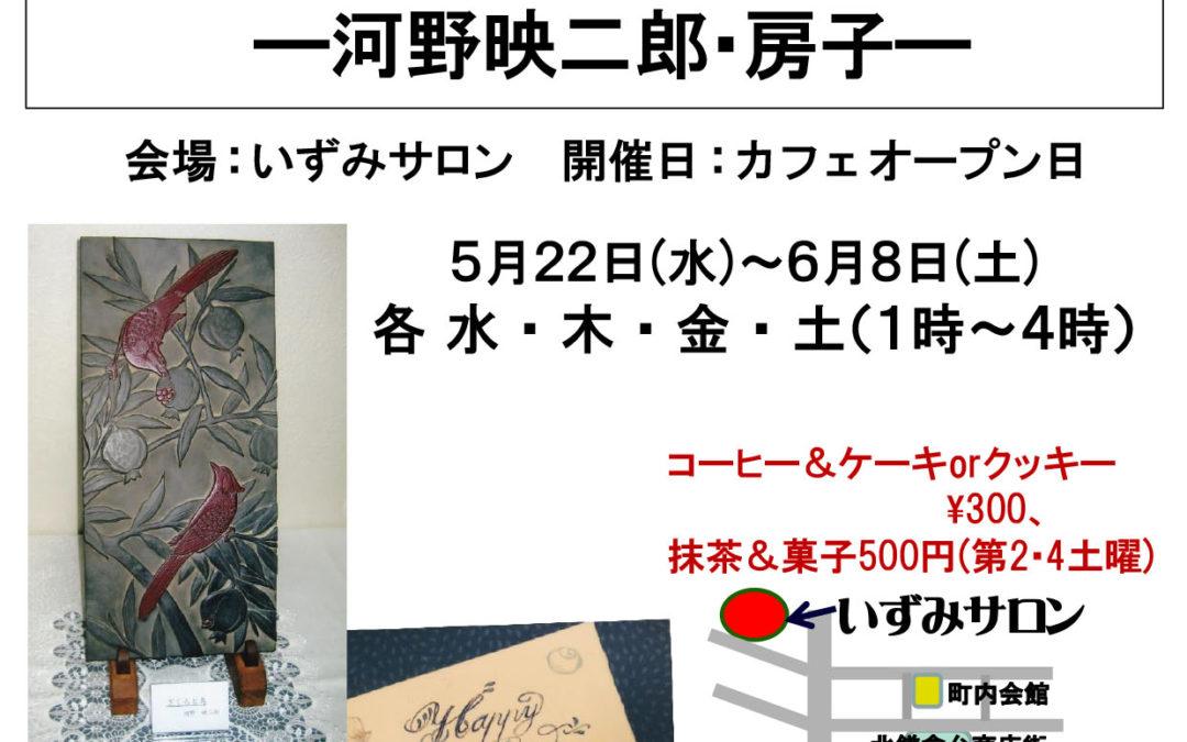 【終了】第20回 ミニギャラリー「鎌倉彫、カリグラフィー二人展」開催