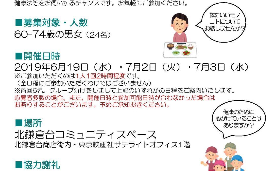 【終了】リビングラボ「健康おしゃべり会」参加者募集