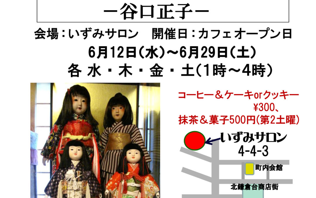 【終了】いずみサロン第21回ミニギャラリー「日本人形展(谷口正子)」始まる