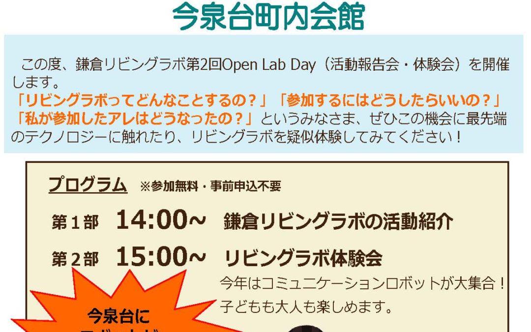 【終了】第2回Open Lab Day(鎌倉リビングラボ)
