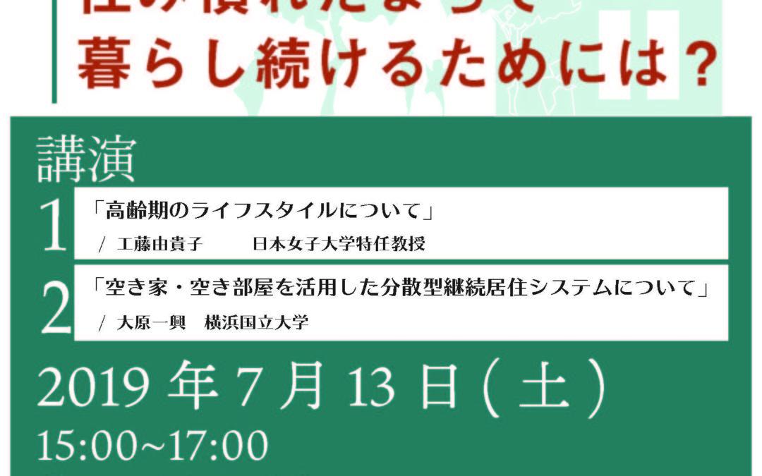 7月13日(土)第5回みらいセミナー開催