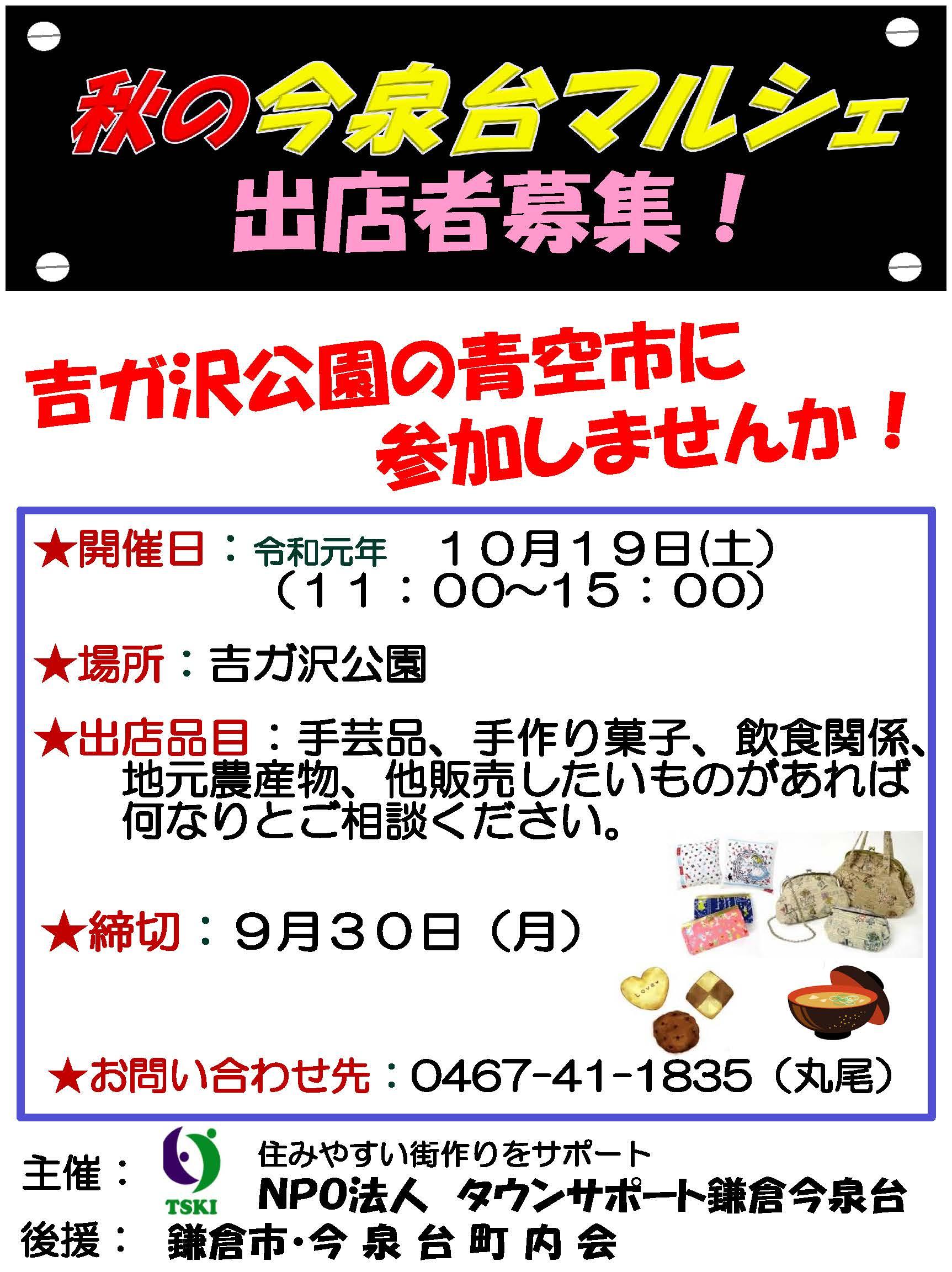 19.10マルシェ出店募集ポスター