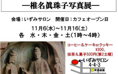 第23回ミニギャラリー椎名眞珠子写真展開催